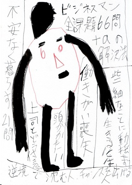 http://sosakumiyazaki.net/files/gimgs/th-245_068_v2.jpg